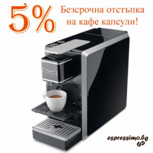 Кафе машина Mitaca i9 за капсули illy